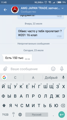 Screenshot_2018-07-23-11-45-40-255_com.vkontakte.android.png