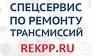СпецСервис «REKPP» - ремонт... - последнее сообщение от Rekpp