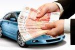 Заем под залог ПТС авто – решение, когда срочно нужны деньги
