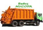 Вывоз мусора в Киеве после переезда или ремонта: к кому обратиться?