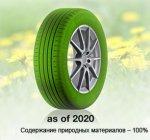 Экологичные шины Сontinental: качество и безопасность – неотъемлемые факторы